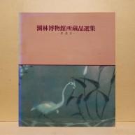 호림박물관소장품선집 - 청자 2 (湖林博物館所藏品選集 - 靑瓷 2)