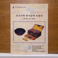 조선시대 한지공예 특별전