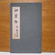 다산초당사경첩 (茶山草堂四景帖)