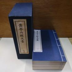 횡제내경태소 전8책 (黃帝內經太素 全8冊)