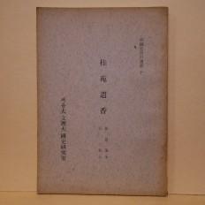 계원유향 (桂苑遺香)