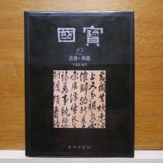 국보 12 서예 전적 (國寶 12 書藝 典籍)
