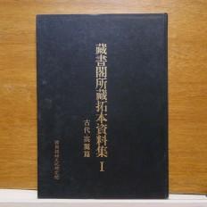 장서각소장탁본자료집 1 - 고대, 고려편 (藏書閣所藏拓本資料集 1 - 古代, 高麗篇)