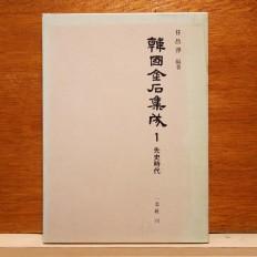 한국금석집성 1 -선사시대 (韓國金石集成 1 -先史時代)