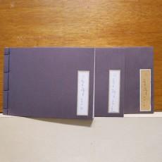 非色非空 - 중광 10주기 추모전 방명록 3책 일괄