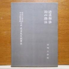 퇴계잡영, 도산잡영 (退溪雜詠, 陶山雜詠)