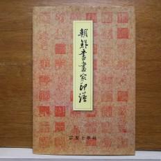 조선서화가인보 (朝鮮書畵家印譜)