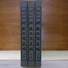 이왕가박물관 소장품사진첩 상, 중, 하 (李王家博物館 所藏品寫眞帖 上, 中, 下)