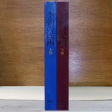 이조의 민화 전2책 (李朝の民畵 全2冊)