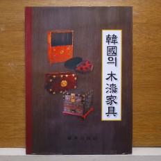 한국의 목칠가구 (韓國의 木漆家具)