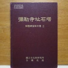 미륵사지석탑 - 해체조사보고서 2 (彌勒寺址石塔 - 解體調査報告書 2)