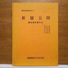 신라오릉 - 측량조사보고서 (新羅五陵 - 測量調査報告書)