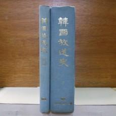 한국방송사 전2책 (韓國放送史 全2冊)