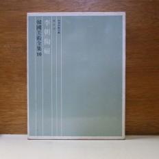 한국미술전집 10 - 이조도자 (韓國美術全集 10 - 李朝陶磁)