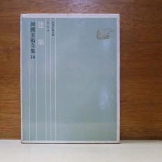 한국미술전집 14 - 건축 (韓國美術全集 14 - 建築)