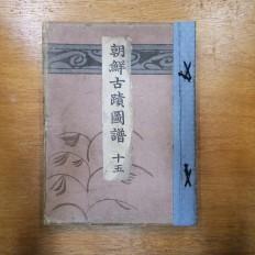 조선고적도보 15 (朝鮮古蹟圖譜 15)