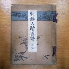 조선고적도보 14 (朝鮮古蹟圖譜 14)