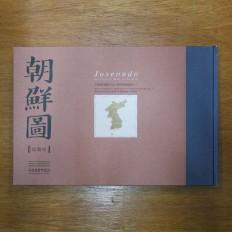 조선도 - 지도집, 해설집 (朝鮮圖 - 地圖集, 解說集)