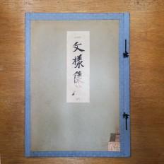 문양집성 - 조선 고궁건축 자료 (文樣集成 - 朝鮮 古宮建築 資料)