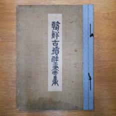 조선고분벽화집 (朝鮮古墳壁畵集)