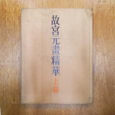 고궁원화정화 - 상 (故宮元画精華 - 上)
