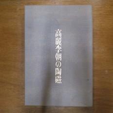 고려이조의 도자 (高麗李朝の陶磁)