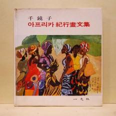 아프리카 기행화문집 (아프리카 紀行畵文集)