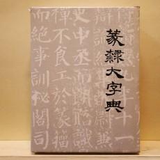 전예대자전 (篆隸大字典)