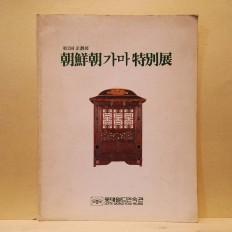 조선조 가마 특별전 (朝鮮朝 가마 特別展)
