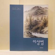 한국의 미술가 - 이상범