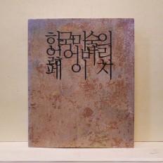 한국미술의 잃어버린 페이지