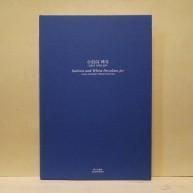 수화와 백자 - 김환기 컬렉션의 일부