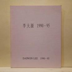 이대원 1990 - 95 (李大源 1990 - 95)