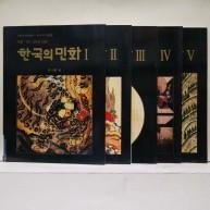 한국의 민화 전5책