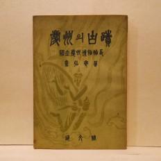 경주의 고적 (慶州의 古蹟)