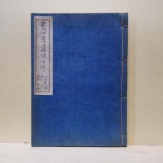 몽산화상법어약록언해 (蒙山和尙法語略錄諺解)