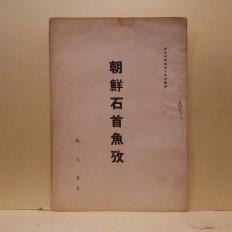 조선석수어고 (朝鮮石首魚攷)