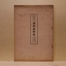 조선부부록 (朝鮮賦附錄)