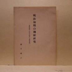 명치초기의 조선연구 (明治初期の朝鮮硏究)