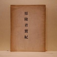 원릉군실기 (原陵君實紀)