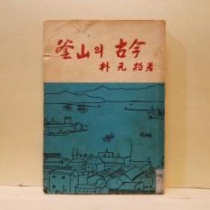 부산의 고금 (釜山의 古今)