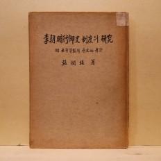 이조암행어사 제도의 연구 (李朝暗行御史 制度의 硏究)