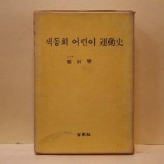 색동회 어린이 운동사 (運動史)