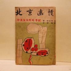 북경유분 - 중공여학생의 수기 (北京幽憤 - 中共女學生의 手記)