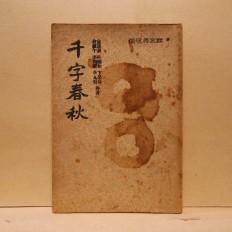 천자춘추 (千字春秋)
