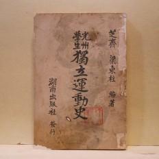 광주학생 독립운동사 (光州學生 獨立運動史)