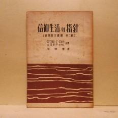 신앙생화의 지침 (信仰生活의 指針)