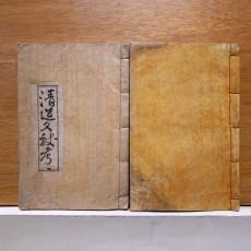 청도대헌고 2책 (淸道大獻考 2冊)
