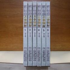 역대 대한민국미술대전 서예도록 전6책 (歷代 大韓民國美術大展 書藝圖錄 全6冊)