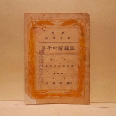 고구마 저장법(貯藏法)